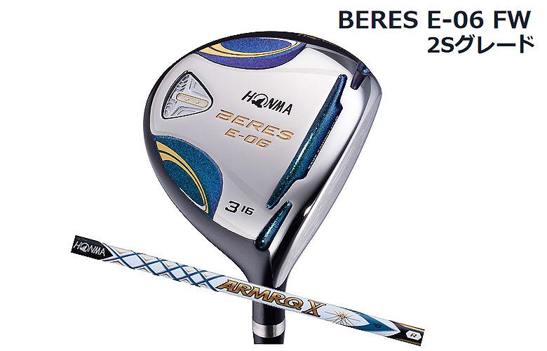 【★】本間ゴルフ べレス E-06HONMAgolf BERES E-06フェアウェイウッド ARMRQ X43 シャフト(標準装着)2Sグレード【2018年モデル】【送料無料】