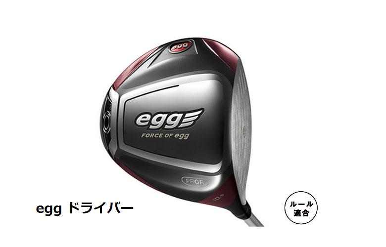 【★】【2017年モデル】PRGR NEW egg Driverプロギア ニューエッグ ドライバー【赤egg】【送料無料】