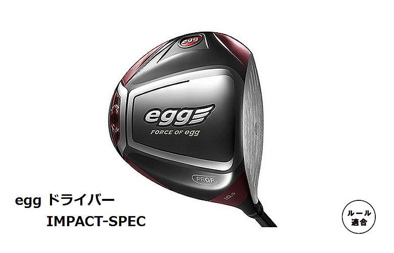 【★】【2017年モデル】PRGR NEW egg Driver IMPACT-SPECプロギア ニューエッグ ドライバー インパクトスペック【赤egg】【送料無料】