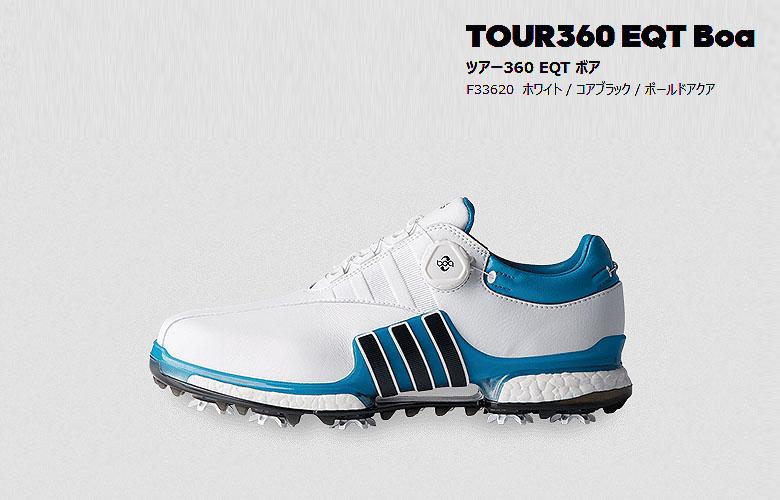 【★】アディダス ツアー360 EQT ボアadidas TOUR360 EQT Boa【f33620】ホワイト/コアブラック/ボールドアクア【2018年NEWモデル】日本正規品 ゴルフシューズ【送料無料】