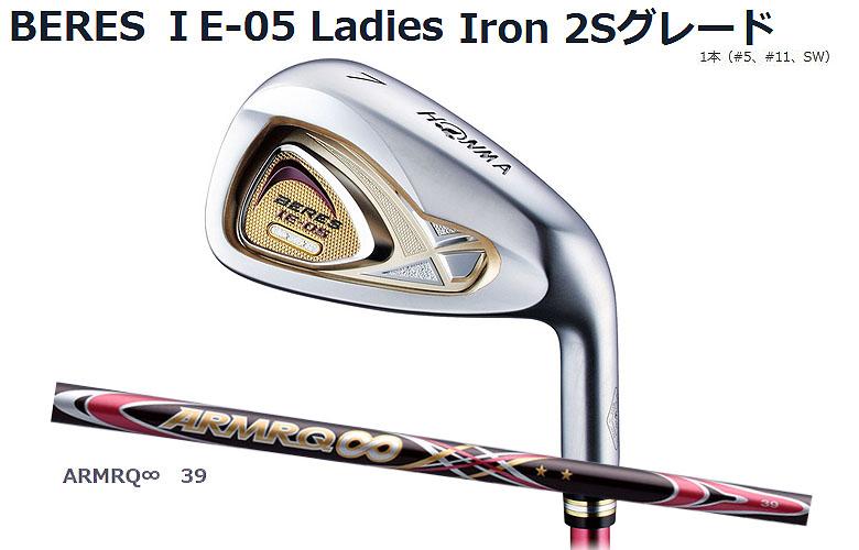 【★】本間ゴルフ べレス IE-05 レディース アイアンHONMAgolf BERES U-05 Ladies IRON単品(#5,#11,SW) ARMRQ ∞39 シャフト(2Sグレード)【送料無料】