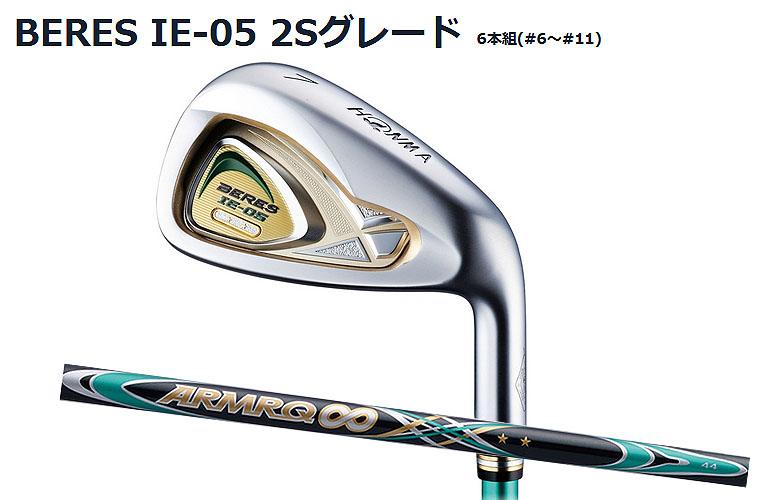 【★】本間ゴルフ べレス IE-05 アイアンHONMAgolf BERES E-05 Iron6本組(#6-#11)ARMRQ∞ 44 シャフト2Sグレード【2016年モデル】