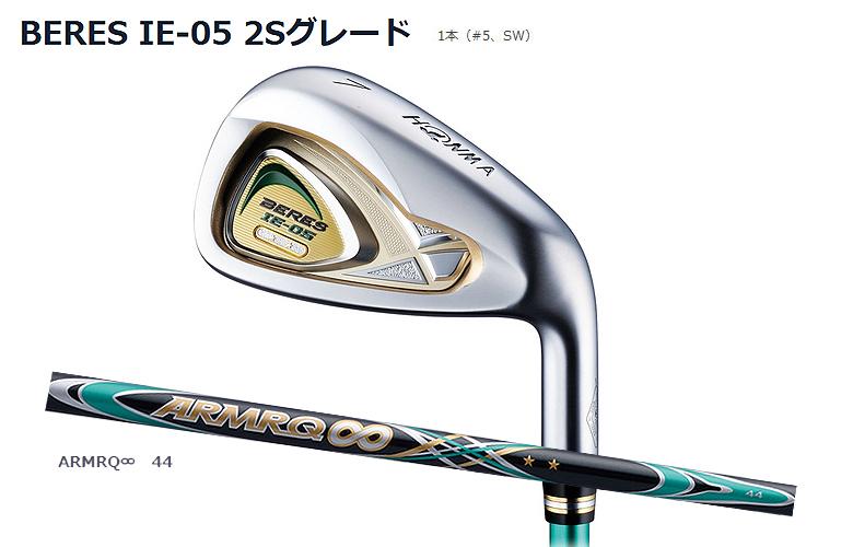 【★】本間ゴルフ べレス IE-05 アイアンHONMAgolf BERES E-05 Iron単品(#5,SW)ARMRQ∞ 44 シャフト2Sグレード【2016年モデル】