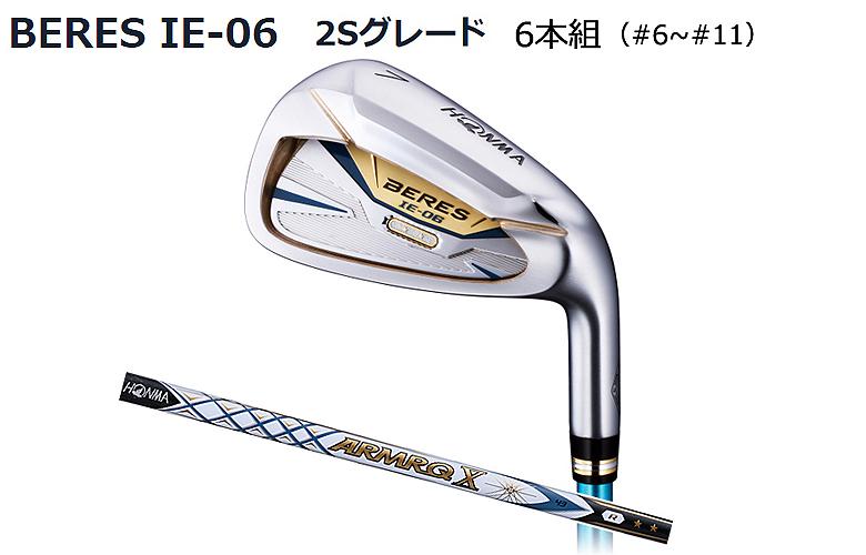 【★】本間ゴルフ べレス IE-06HONMAgolf BERES IE-066本組アイアン(#6-#11) ARMRQ X43 シャフト(標準装着)2Sグレード【2018年モデル】