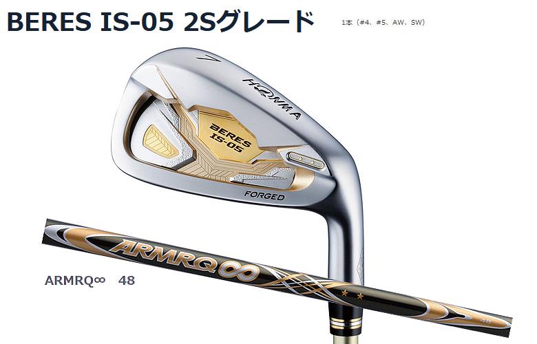 【★】本間ゴルフ べレス IS-05 アイアンHONMAgolf BERES IS-05 IRON単品(#4,#5,AW,SW)ARMRQ∞ 48 シャフト2Sグレード【2016年モデル】