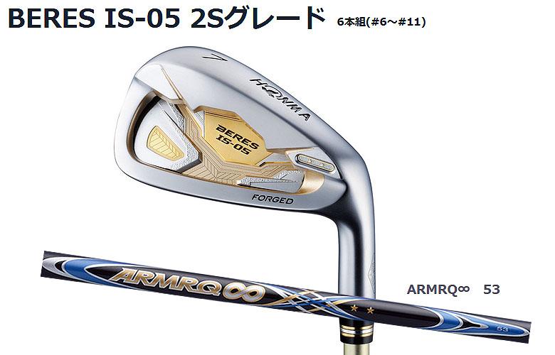 【★】本間ゴルフ べレス IS-05 アイアンHONMAgolf BERES IS-05 IRON6本組(#6-#11)ARMRQ∞ 53 シャフト2Sグレード【2016年モデル】