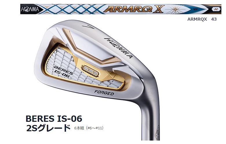 【★】本間ゴルフ べレス IS-06HONMAgolf BERES IS-066本組(#6-#11)アイアン ARMRQ X43 シャフト2Sグレード【2018年モデル】【送料無料】