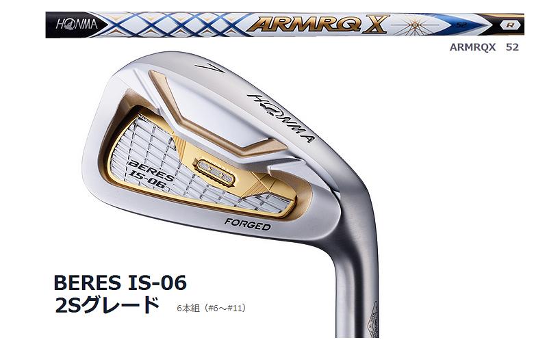 【★】本間ゴルフ べレス IS-06HONMAgolf BERES IS-066本組(#6-#11)アイアン ARMRQ X52 シャフト2Sグレード【2018年モデル】【送料無料】