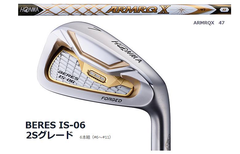 【★】本間ゴルフ べレス IS-06HONMAgolf BERES IS-066本組(#6-#11)アイアン ARMRQ X47 シャフト(標準装着)2Sグレード【2018年モデル】【送料無料】