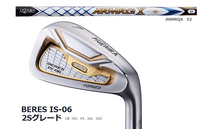 【★】本間ゴルフ べレス IS-06HONMAgolf BERES IS-06単品(#4,#5,AW,SW)アイアン ARMRQ X52 シャフト2Sグレード【2018年モデル】【送料無料】