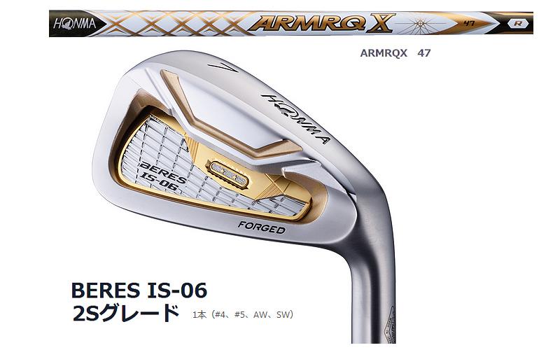 【★】本間ゴルフ べレス IS-06HONMAgolf BERES IS-06単品(#4,#5,AW,SW)アイアン ARMRQ X47 シャフト(標準装着)2Sグレード【2018年モデル】【送料無料】
