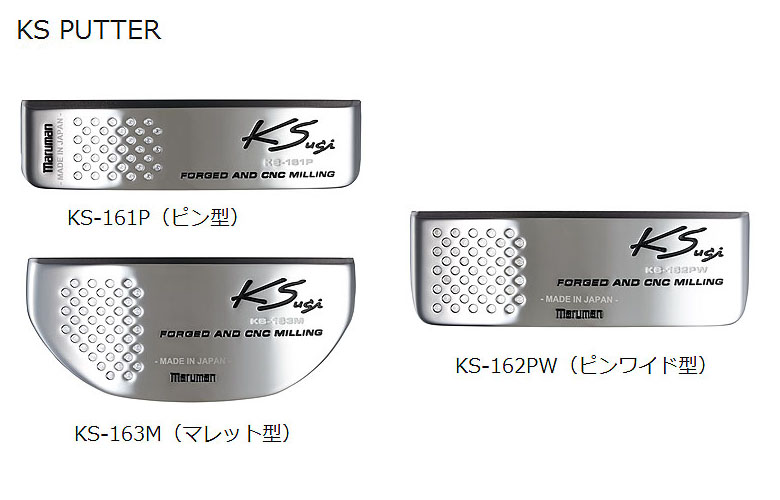 【★】maruman KS PUTTER FORGED AND CNC MILLING マルマン KSパター 【KS-161P/KS-162PW/KS-163M】【2017年モデル】【送料無料】