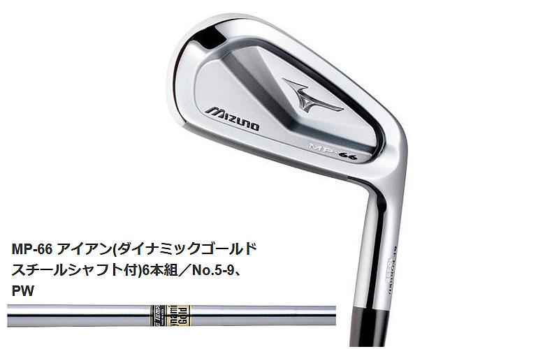 【★】ミズノ MP-66 アイアンMIZUNO MP-66 ダイナミックゴールド S2006本組(No.5-9,PW)