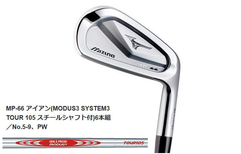 【★】ミズノ MP-66 アイアンMIZUNO MP-66 MODUS3 TOUR105 スチールシャフト6本組(No.5-9,PW)