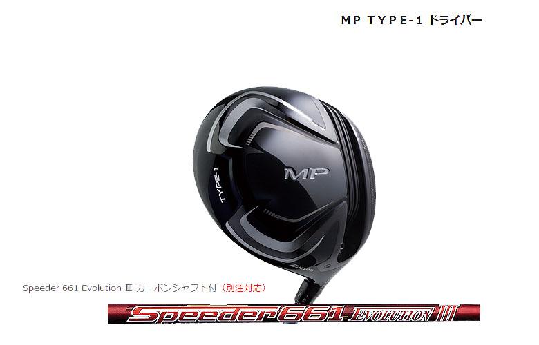 【★】【2017年別注対応】ミズノ MP タイプ1 ドライバーMIZUNO TYPE-1 DRIVER 日本正規品Speeder 661 Evolution 3 カーボンシャフト付【5KJTG631516SF】【送料無料】