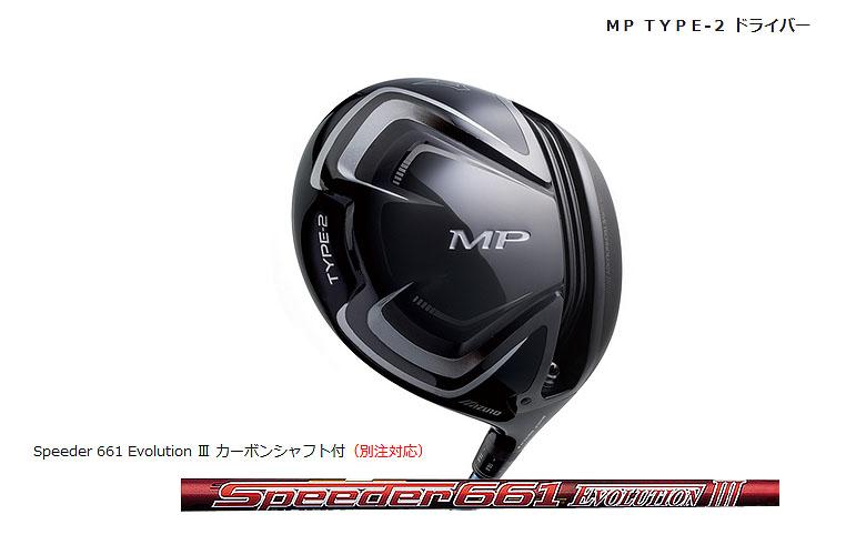 【★】【2017年モデル】【送料無料】ミズノ MP タイプ2 ドライバーMIZUNO TYPE-2 DRIVER 日本正規品Speeder 661 Evolution 3 カーボンシャフト付【5KJTG632516SF】