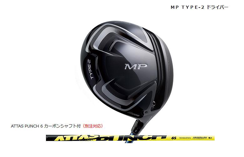 【★】【2017年モデル】【送料無料】ミズノ MP タイプ2 ドライバーMIZUNO TYPE-2 DRIVER 日本正規品ATTAS PUNCH 6 カーボンシャフト付【5KJTG632516SA】