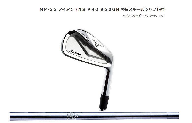 【★】ミズノ MP-55 アイアンMIZUNO MP-55 IRON NS PRO 950GH 軽量スチールシャフト(S)6本組(#5-9,PW)