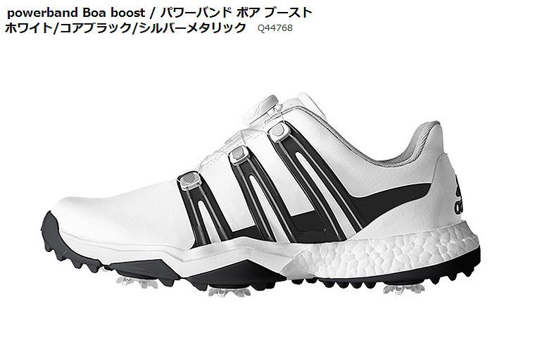 【★】アディダス パワーバンド ボア ブースト【Q44768】adidas powerband Boa boost 【q44768】ホワイト/コアブラック/シルバーメタリック【2017年NEWカラー】日本代理店モデル ゴルフシューズ