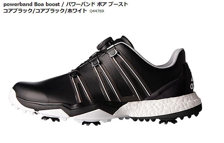 【★】アディダス パワーバンド ボア ブースト【Q44769】adidas powerband Boa boost 【q44769】コアブラック/コアブラック/ホワイト【2017年NEWカラー】日本代理店モデル ゴルフシューズ