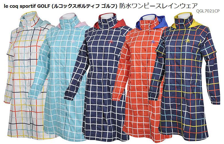 【★】ルコック ゴルフ/le coq Golf QGL7021CP 防水ワンピースレインウエア【2017年NEW】qgl7021cp
