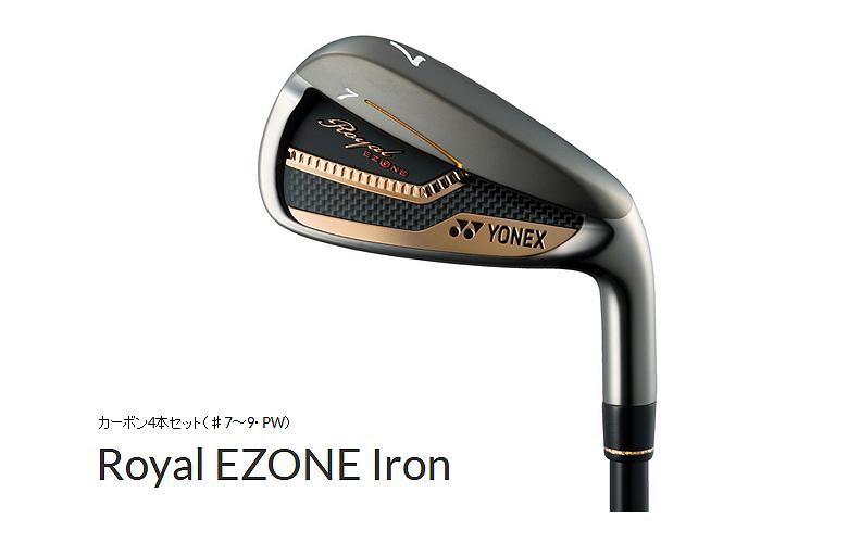 【★】ヨネックス ロイヤル イーゾーン アイアンYONEX Royal EZONE IronXELA for Royal シャフト装着 4本セット(♯7~9・PW)【2017年NEW】【送料無料】