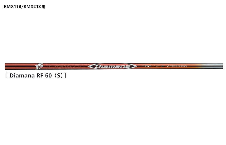 【★】ヤマハ リミックス 118/218 ドライバー用シャフトDiamana RF 60(S) 118/218 DRIVER用シャフトのみ/ヘッドは別売りです。【2018年モデル】【送料無料】