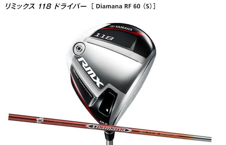 【★】ヤマハ リミックス 118 ドライバーYAMAHA RMX 118 DRIVERDiamana RF 60(S) シャフト【2018年モデル】