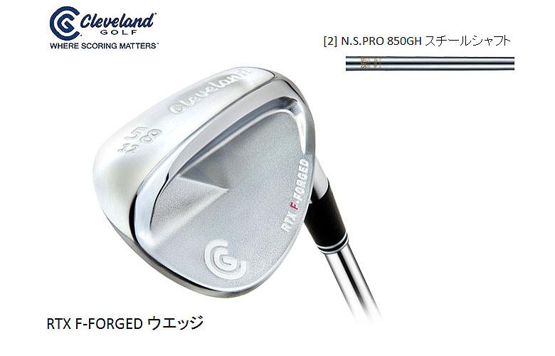 【★】ローテックス Fフォージド ウェッジCleveland  RTX F-FORGEDN.S.PRO 850GH スチールシャフト日本代理店モデル