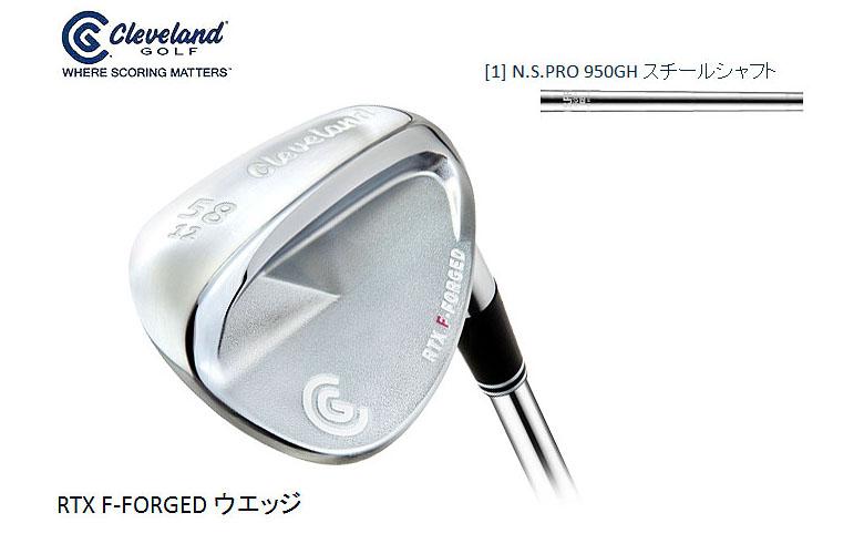 【★】ローテックス Fフォージド ウェッジCleveland  RTX F-FORGEDN.S.PRO 950GH(S) スチールシャフト日本代理店モデル