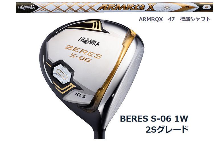 【★】本間ゴルフ べレス S-06HONMAgolf BERES S-06ドライバー ARMRQ X47 シャフト(標準装着)2Sグレード【2018年モデル】【送料無料】