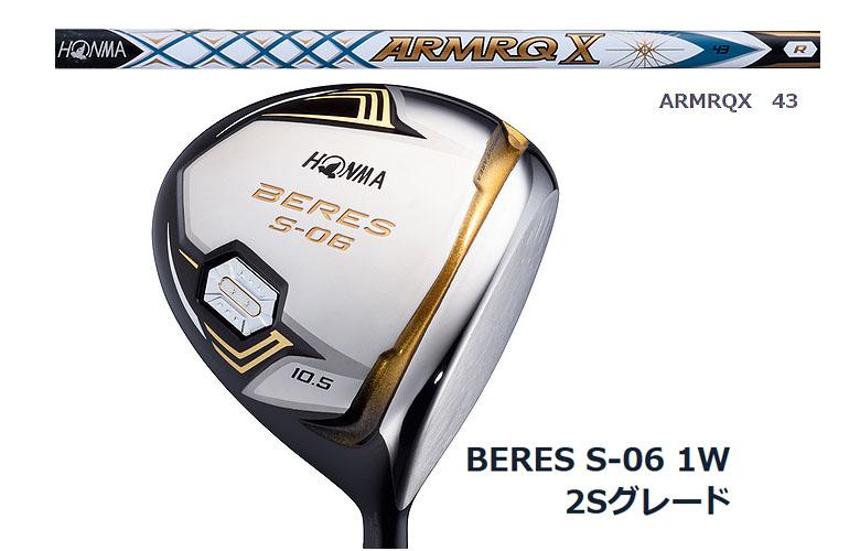【★】本間ゴルフ べレス S-06HONMAgolf BERES S-06ドライバー ARMRQ X43 シャフト2Sグレード【2018年モデル】【送料無料】