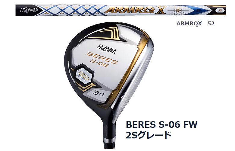 【★】本間ゴルフ べレス S-06HONMAgolf BERES S-06フェアウェイウッド ARMRQ X52 シャフト2Sグレード【2018年モデル】【送料無料】