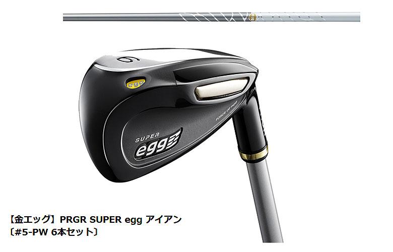 【★】PRGR NEW SUPER egg IRONプロギア ニュースーパーエッグ アイアン6本組(#5-9,PW)【金egg 2015年モデル】
