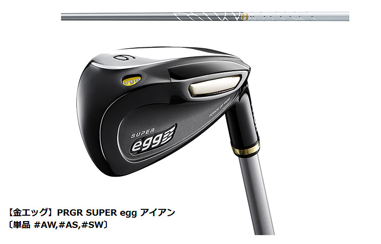 【★】PRGR NEW SUPER egg IRONプロギア ニュースーパーエッグ アイアン単品(AW,AS,SW)【金egg 2015年モデル】