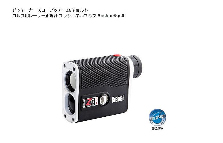 【★】ピンシーカー スロープ ツアーZ6 ジョルトPINSEEKER SLOPE TOUR Z6 JOLTBushnell GOLF(ブッシュネル ゴルフ)ゴルフ用レーザー距離計