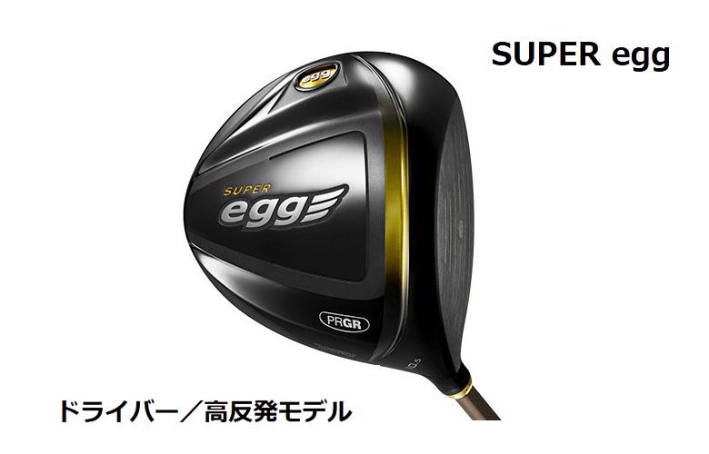 【★】【2017年モデル】PRGR NEW SUPER egg Driverプロギア ニュースーパーエッグ ドライバー【金egg/ 高反発】【送料無料】