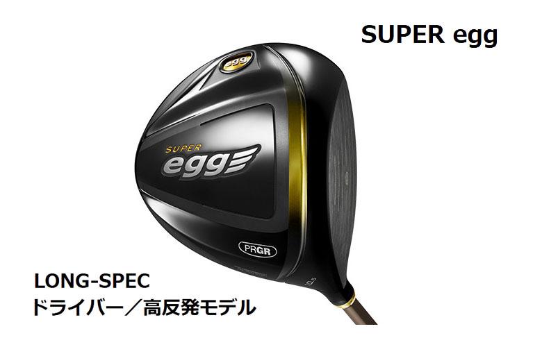 【★】【2017年モデル】PRGR NEW SUPER egg Driver LONG-SPECプロギア ニュースーパーエッグ ドライバー ロングスペック【金egg/ 高反発】【送料無料】