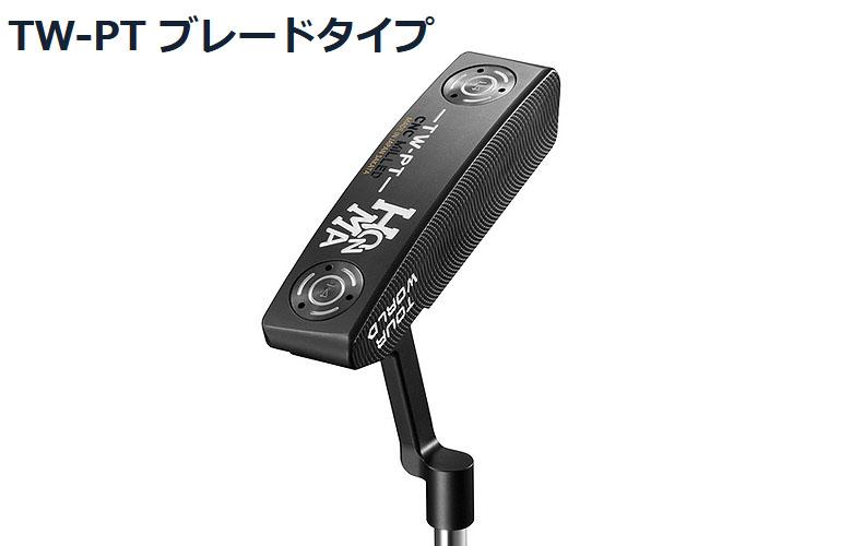 【★】本間ゴルフ TW-PT パターHONMAgolf TW-PT PUTTERブレードタイプ クランクネック