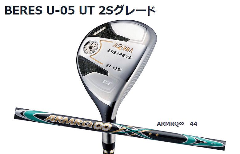 【★】本間ゴルフ べレス U-05 ユーティリティHONMAgolf BERES U-05 UtilityARMRQ∞ 44 シャフト2Sグレード【2016年モデル】