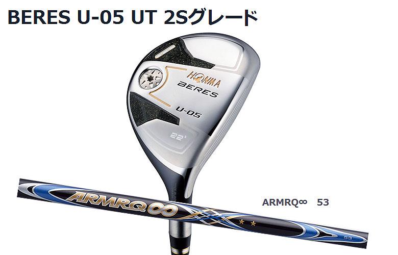 【★】本間ゴルフ べレス U-05 ユーティリティHONMAgolf BERES U-05 UtilityARMRQ∞ 53 シャフト2Sグレード【2016年モデル】