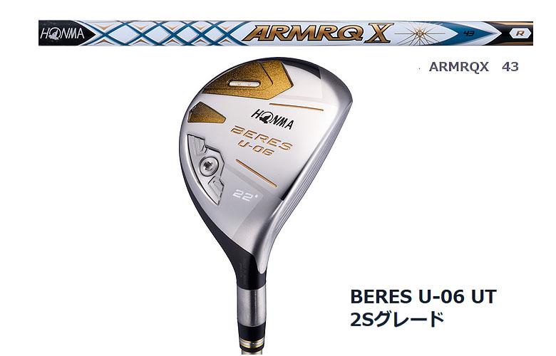【★】本間ゴルフ べレス U-06HONMAgolf BERES U-06ユーティリティ ARMRQ X43 シャフト2Sグレード【2018年モデル】【送料無料】