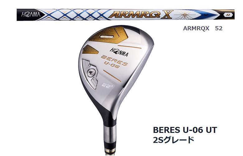 【★】本間ゴルフ べレス U-06HONMAgolf BERES U-06ユーティリティ ARMRQ X52 シャフト2Sグレード【2018年モデル】【送料無料】