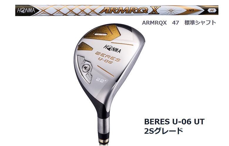 【★】本間ゴルフ べレス U-06HONMAgolf BERES U-06ユーティリティ ARMRQ X47 シャフト(標準装着)2Sグレード【2018年モデル】【送料無料】