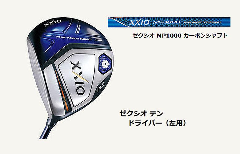 【★】DUNLOP XXIO X DRIVER ダンロップ ゼクシオ10 ドライバー ネイビーMP1000 カーボンシャフト 【左用】【送料無料】日本正規品
