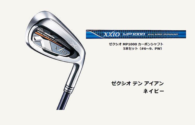 【★】DUNLOP XXIO X IRON ダンロップ ゼクシオ10 アイアン ネイビーMP1000 カーボンシャフト 日本正規品5本セット(#6-9、PW)