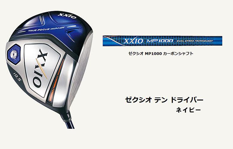 【★】DUNLOP XXIO X DRIVER ダンロップ ゼクシオ10 ドライバー ネイビーMP1000 カーボンシャフト 【送料無料】日本正規品