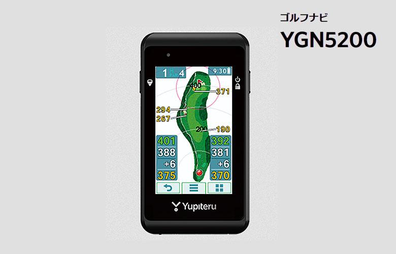 【★】YGN5200 ユピテル ゴルフYUPITERU GOLF ゴルフナビ【2017年モデル】【送料無料】(在庫商品は即納可)