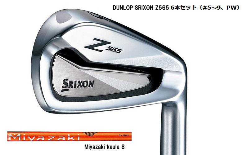 【★】DUNLOP SRIXON Z565 IRONダンロップ スリクソン Z565 アイアンMiyazaki Kaula 8 for IRON (S) カーボンシャフト【2016年NEW】6本組(#5-9,PW)