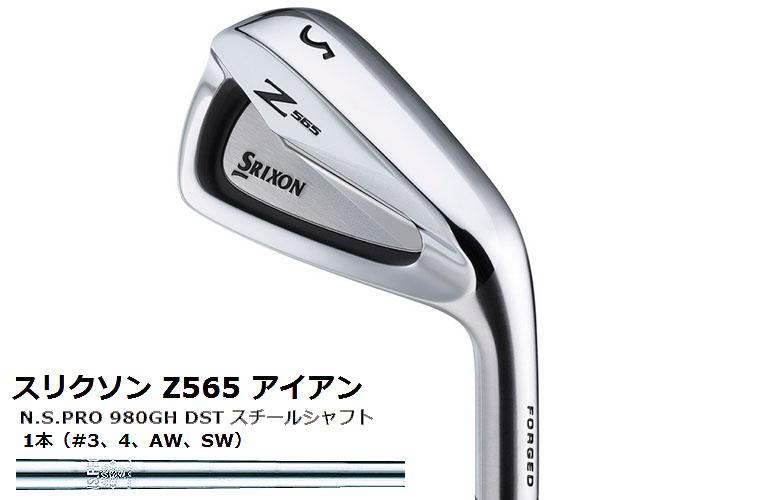 【★】DUNLOP SRIXON Z565 IRONダンロップ スリクソン Z565 アイアンN.S.PRO 980GH DST (S) スチールシャフト【2016年モデル】単品(#3,4,AW,SW)